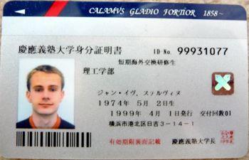 Keio student card